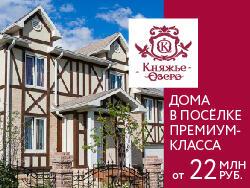 Легендарный КП «Княжье Озеро» Новая Рига, 24 км, дом с участком